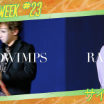 "Jpop of the Week #23 ""Saihate Ai Ni"" dei RADWIMPS"