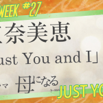 "Jpop of the Week #27 ""Just you and I"" di Namie Amuro"