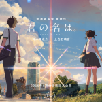 La lista dei cinema che proietteranno Your Name (Kimi no Na Wa.) in Italia