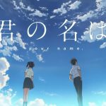 Your name: Dynit parla del successo in Italia e dell'uscita in home video